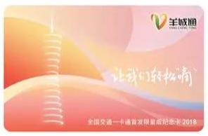 2018广州全国一卡通羊城通能享受乘车优惠政策吗?