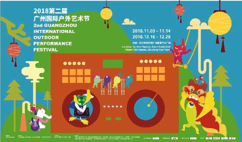 2018广州国际户外艺术节(时间+地点+门票+交通)