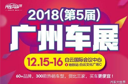 2018第5届广州白云汽车展 微信领免费门票啦!