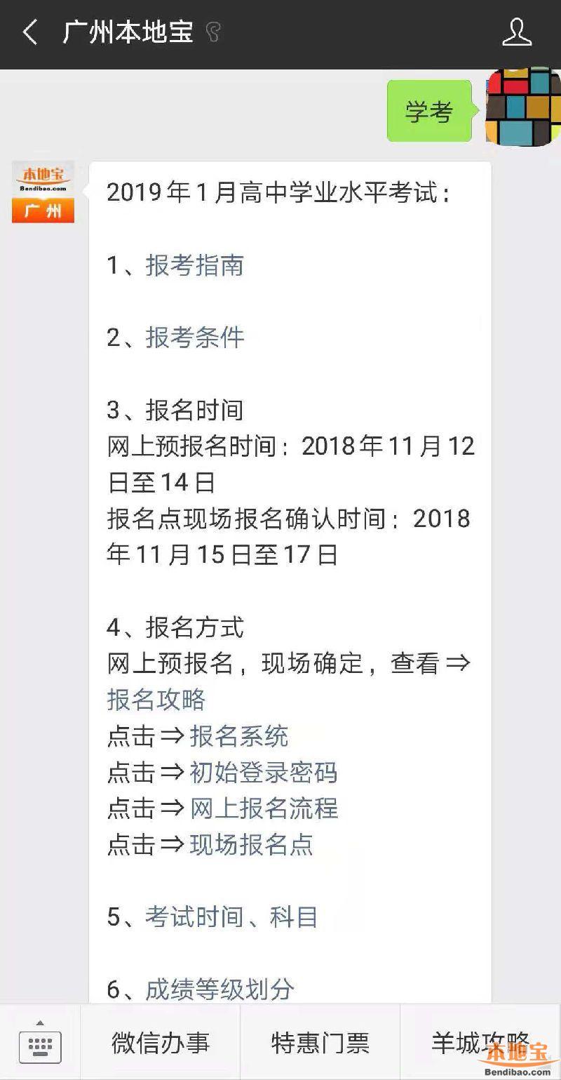 广东2019年1月高中学业水平考试广州报名攻略(时间+流程)(责编推荐:数学试题jxfudao.com/xuesheng)