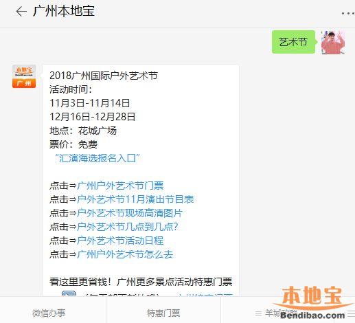 2018广州国际户外艺术节演出安排表一览(11.5