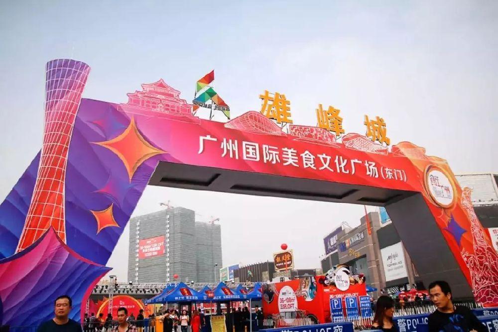 2018广州国际美食节什么时候开始?
