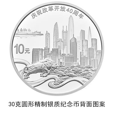 2018改革开放40周年金银纪念币广州购买地点一览(电话+地址)