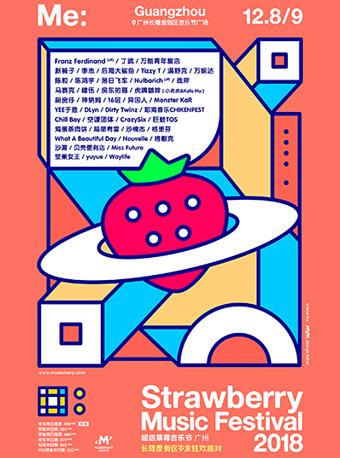2018广州草莓音乐节全攻略(时间+地点+门票+购票方式)