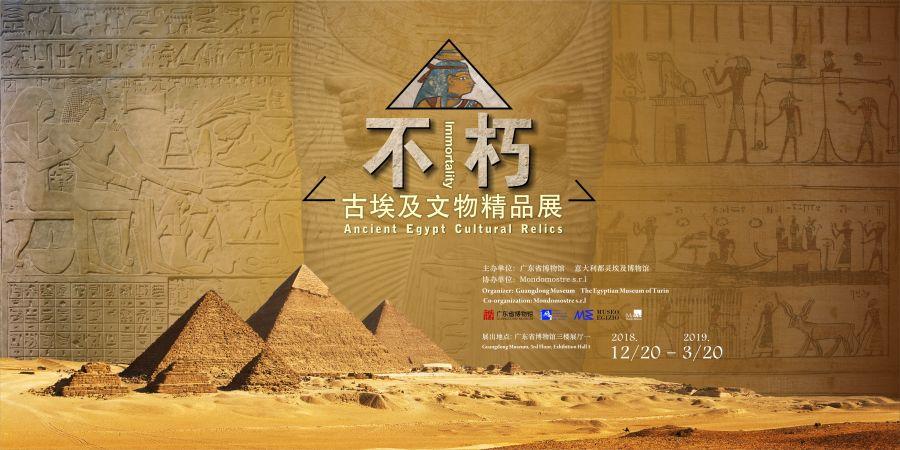 2018年12月广东省博物馆近期展览汇总