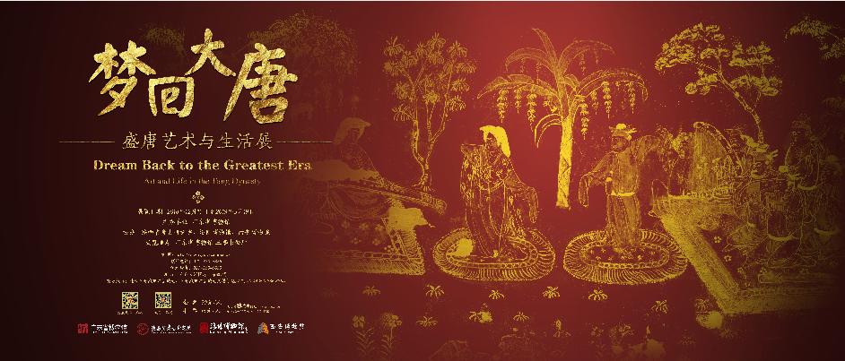 广东省博物馆近期展览有哪些?4月省博展览汇总