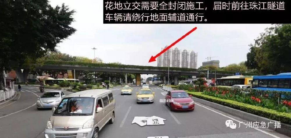珠江隧道南侧花地立交桥11月19日起封闭 抢险时间约6个月