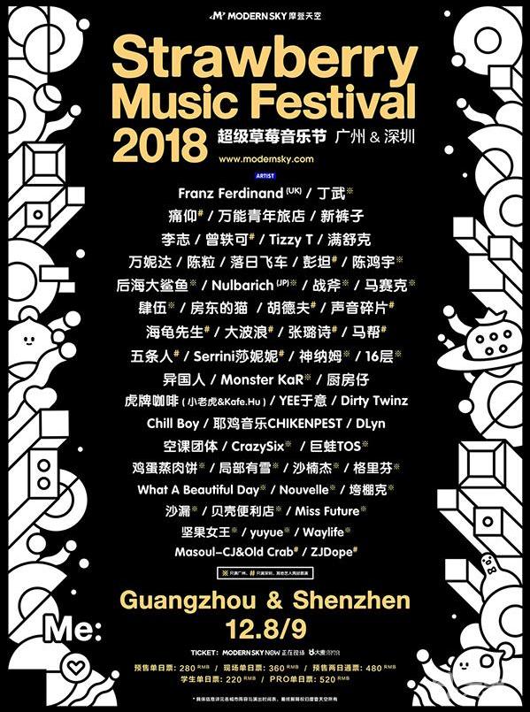 2018广州双城草莓音乐节门票价格一路