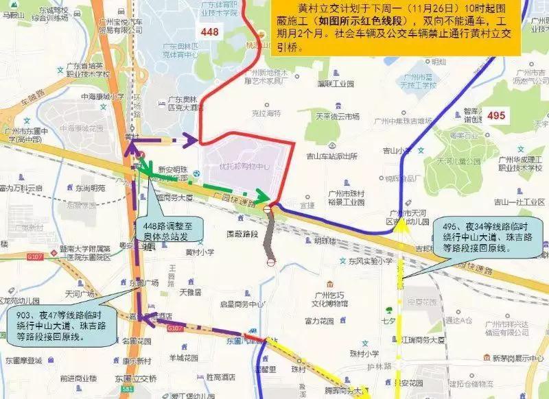 2018年11月26日起黄村立交南引桥封闭 5条公交调整一览