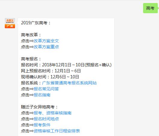 """2019广东高考招生改革""""中职升本""""有哪些厘革?不再设平行志愿"""
