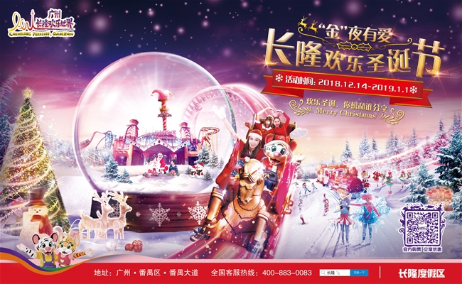"""2018长隆欢乐世界""""金""""色圣诞节 门票只需129元"""