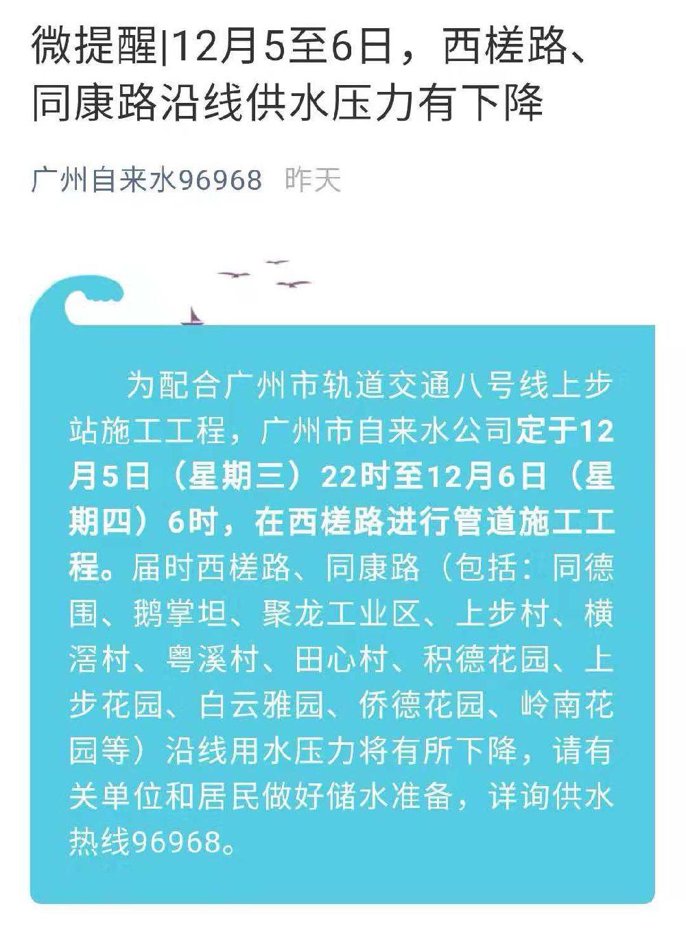 2018年12月5日至6日乐理基础知识完全教程广州部分路段供水压力变化通知