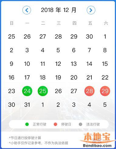 2018广州圣诞节限行吗?圣诞节广州外地车限行吗?