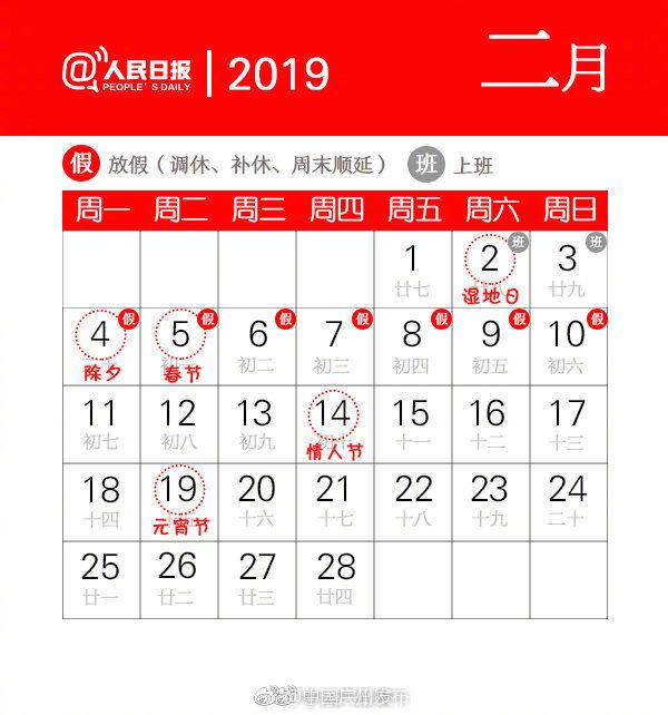 202o年春节放假时间