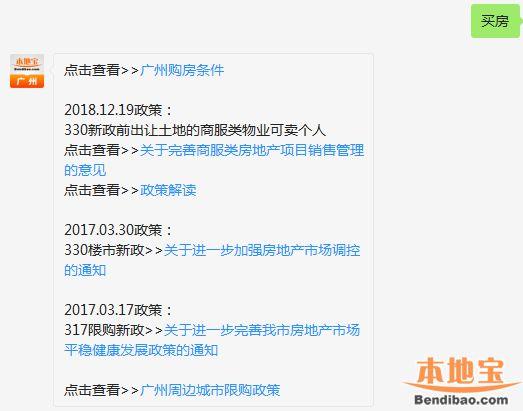 2019广州房屋限购最新消息