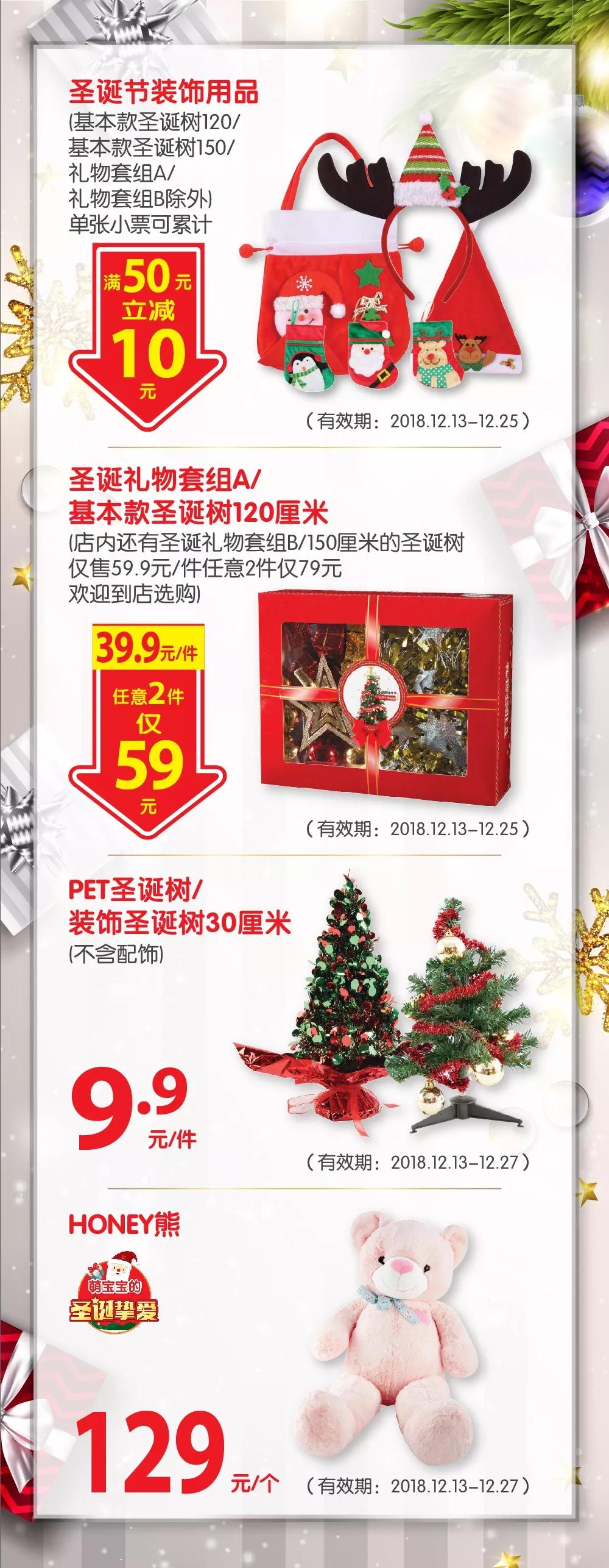 2018广州圣诞树哪里可以买到?