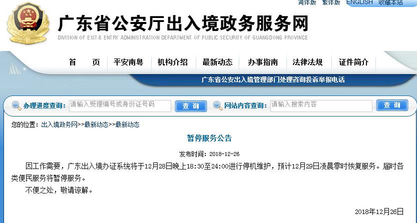2018年12月28日广东出入境办证系统将停机维护(含具体时间)