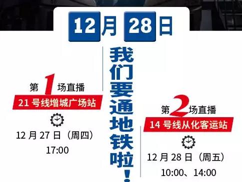 2018广州地铁新线开通直播什么时候开始?