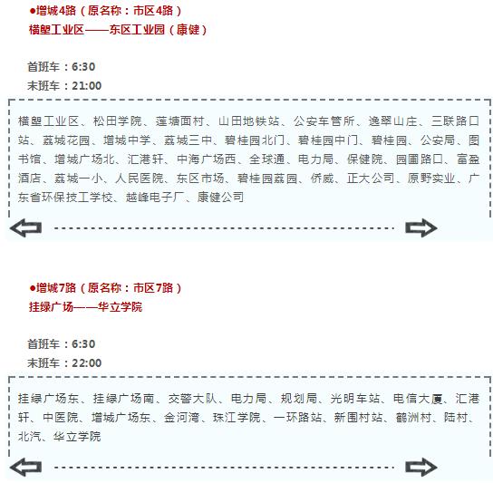 广州地铁21号线增城区各站点接驳公交路线看这里