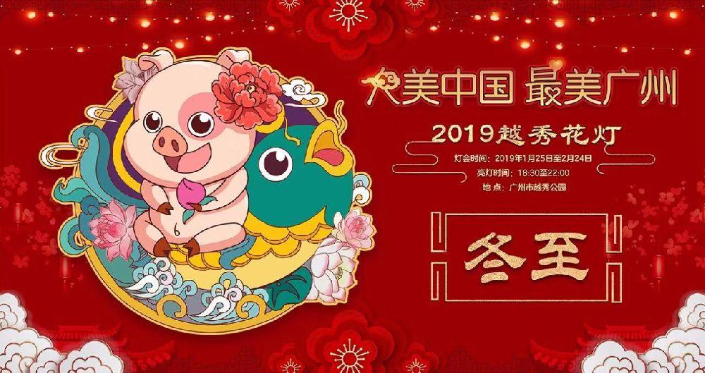 越秀公园春节花灯会1月25日开幕 门票30元/人