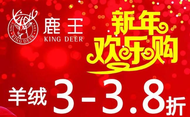 广州2019元旦打折活动大全(持续更新)