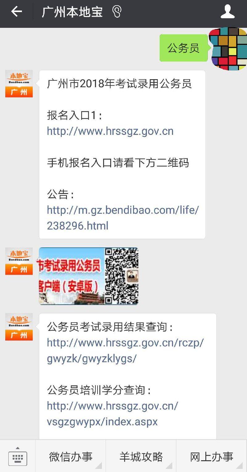 广州2018年公务员考试报名入口