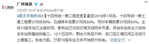 2018年2月广州地铁14号线一期进展:土建累计完成87%