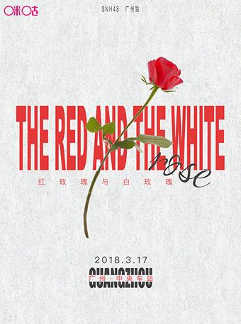 2018咪咕音乐现场SNH48《红玫瑰与白玫瑰》广州站