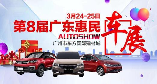 2018第8届广东惠民车展全攻略