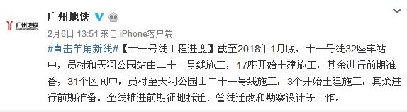 2018年2月广州地铁11号线最新进度:16座开始土建施工