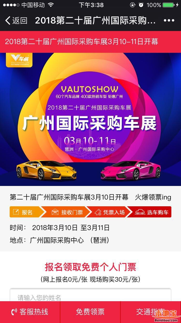 2018年3月广州国际采购车展免费门票微信领取指南(组图)