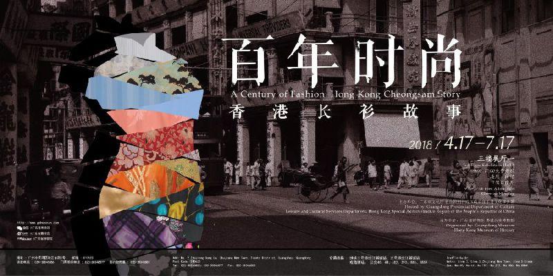 2018年9月份广东省博物馆有什么看?