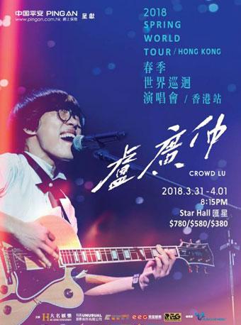 卢广仲《春季》世界巡回演唱会 香港站2018