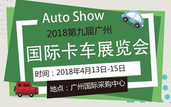 2018第九届广州国际卡车展览会 (2).jpg