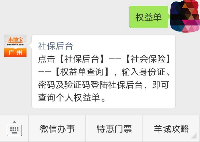 广州社保个人电子权益单微信获取方式