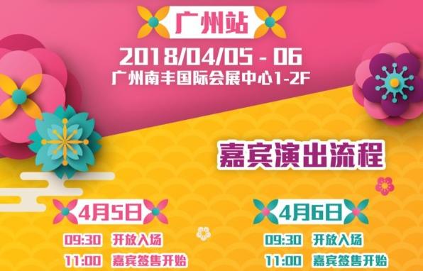 2018广州A-3国际动漫游戏展时间:4月5日-4月6日
