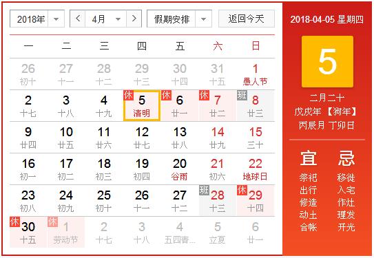 2018清明节是几月几日?清明节放假安排一览