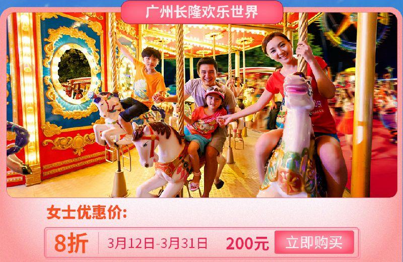 2018-05-21-31日广州长隆欢乐世界女士票8折