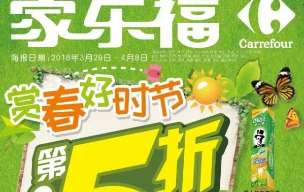 2018年3月广州打折优惠信息汇总(持续更新)