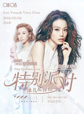2018咪咕音乐现场容祖儿+泳儿专场