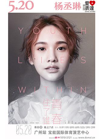 """杨丞琳""""青春住了谁""""世界巡回演唱会广州站"""