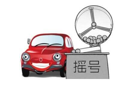 2019年5月广州车牌摇号结果微信查询攻略(组图)