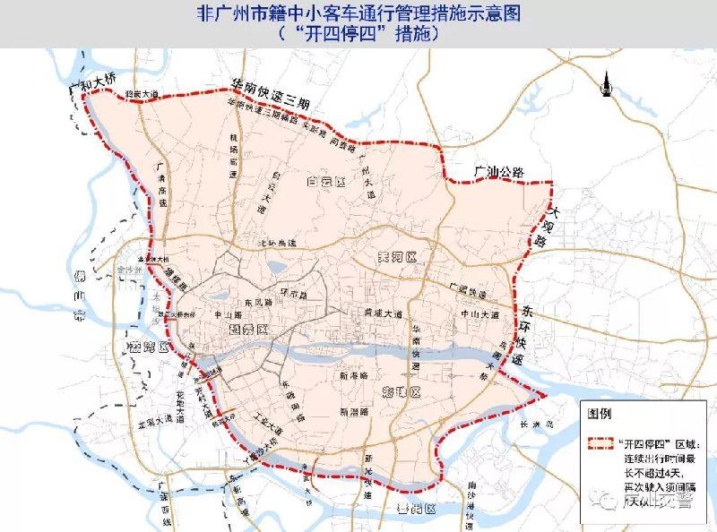 """广州""""开四停四""""限行外地车时间 不分上下高峰"""