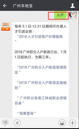 应届大学毕业生入户广州指南