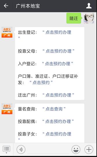 2018年子女投靠父母入户广州办理指南