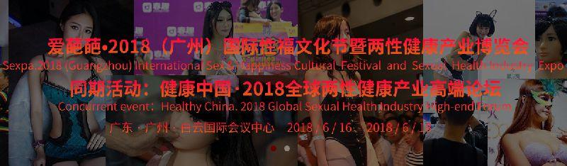 2018性文化节内衣图_2018广州国际性福文化节时间:6月16日-6月18日
