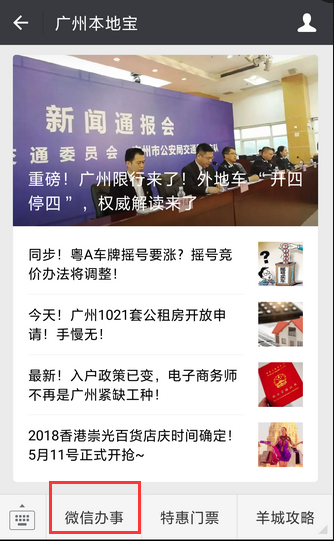 外地户籍身份证到期,可在广州办理换证吗?需要什么条件?