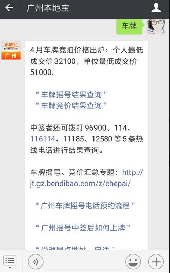 广州车牌摇号竞价办法修订稿公开征求意见 主要修订内容一览