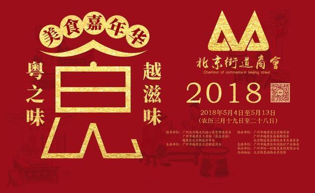 2018五一劳动节期间广州哪里有美食节?
