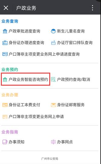 2017年广州恢复户口办理指南
